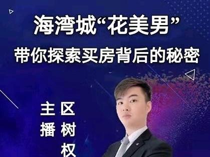 锦绣海湾城直播