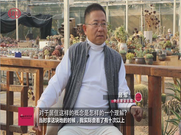 专访|中元集团总裁顾军