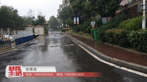 Q房网 张景龙在雨天为您介绍中冶圣乔维斯小区