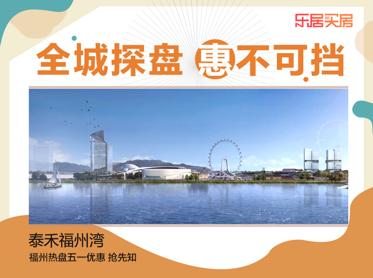 2019福州五一探盘泰禾福州湾