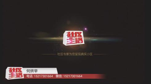 广州景德地产 何烘举为您介绍君御海城