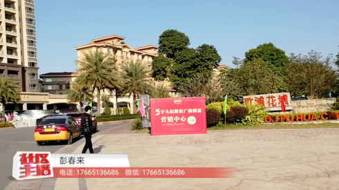 中原地产 彭春来为您介绍欧浦花城 佛山最低价住宅 5600元/方起