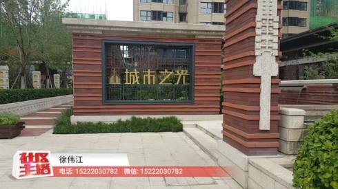 我爱我家 徐伟江为您介绍万科城市之光