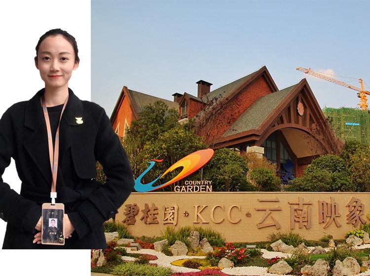 碧桂园·KCC·云南映象直播