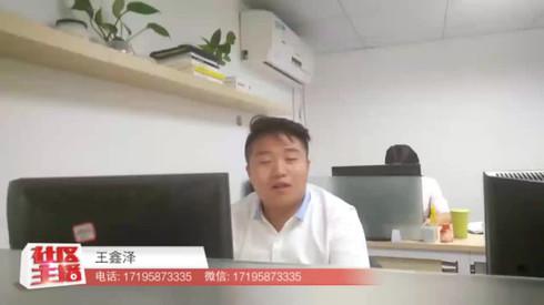 易居臣信 王鑫泽为您介绍采荷玉荷