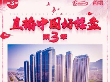 中国铁建国滨苑直播