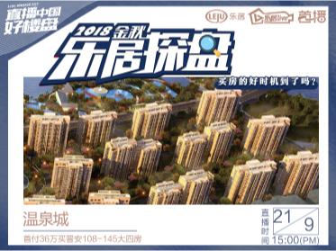 2018金秋乐居探盘之福州温泉城