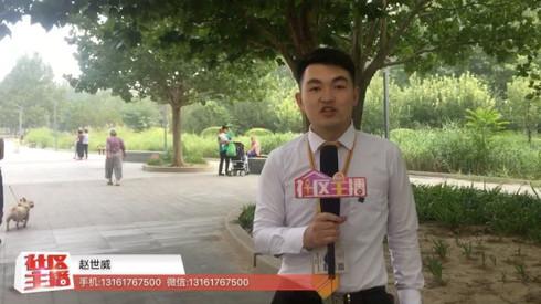 麦田房产 赵世威为您介绍苹果社区