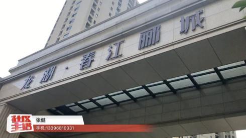 Q房网 张健为您介绍龙湖春江郦城