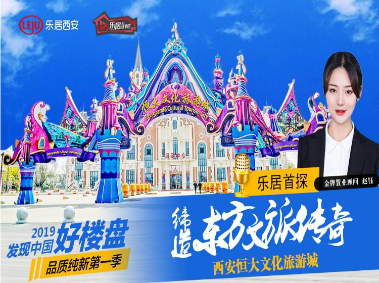 西安恒大文化旅游城直播