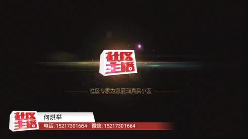 广州景德地产 何烘举为您介绍博雅滨江