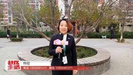 链家地产 杨妞为您介绍广安康馨家园