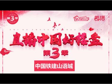中国铁建山语城直播