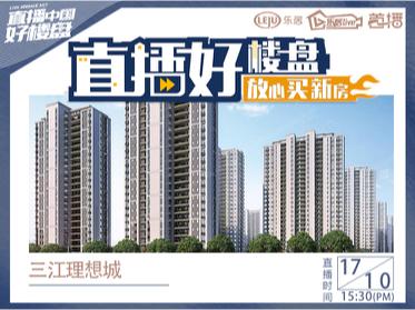三江理想城直播