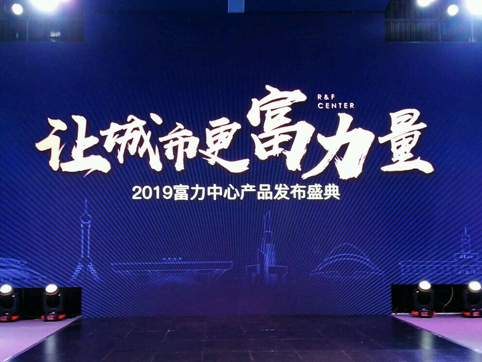 2019富力中心产品发布盛典