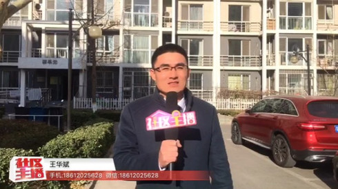 链家地产 王华斌为您介绍新龙城