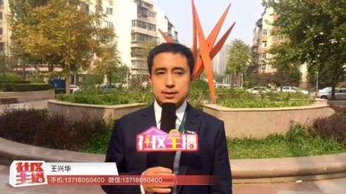 链家地产 王兴华为您介绍南湖中园二区