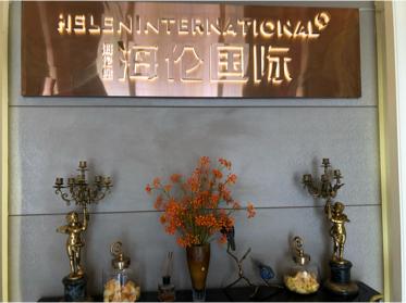海伦国际直播